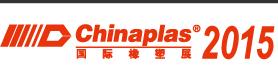 2015第二十九届中国(广州)国际塑料橡胶工业展览会(CHINAPLAS2015国际橡塑展)