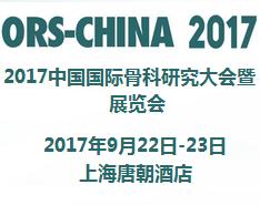 2017中国国际骨科研究大会暨展览会