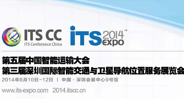 第五届中国智能运输大会暨第三届深圳国际智能交通与卫星导航位置服务展览会