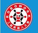 2016 中国工程机器人大赛暨国际公开赛