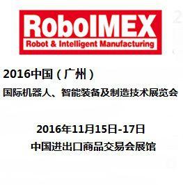 2016中国(广州)国际机器人、智能装备及制造技术展览会