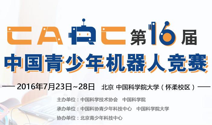 2016第十六届中国青少年机器人竞赛