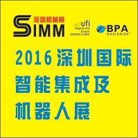 2016深圳国际智能集成及机器人展览会