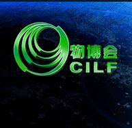 第九届中国(深圳)国际物流与交通运输博览会