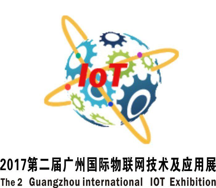 2017第二届广州国际物联网技术及应用展览会