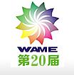 2016第二十届武汉广告设备与技术展览会