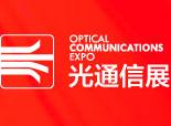 2016第十八届中国国际光电博览会(中国光博会 CIOE)—光通信展