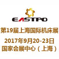 2017第19届上海国际机床展