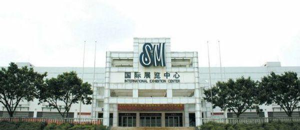 晋江SM国际展览中心