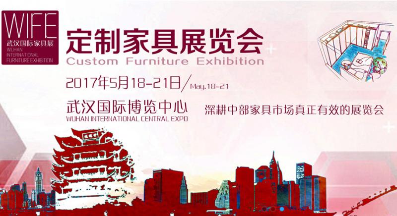 2017第三届武汉国际集成定制家居展览会
