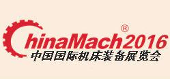 2016年中国国际机床装备展览会暨2016宁波国际工业机器人与智能加工展览会