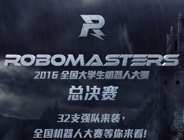 RoboMasters2016全国大学生机器人大赛
