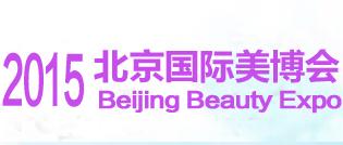 """2015中国北京国际美容化妆品博览会(简称""""北京美博会"""")"""