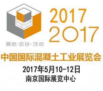 2017中国国际混凝土工业展览会(CONCRETE CHINA 2017)