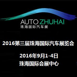 2016第三届珠海国际汽车展览会