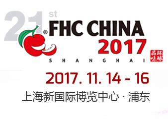 2017上海国际食品饮料及餐饮设备展览会(FHC China 2017 )