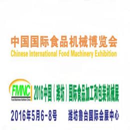 2016中国(潍坊)国际食品加工机械和包装设备展览会