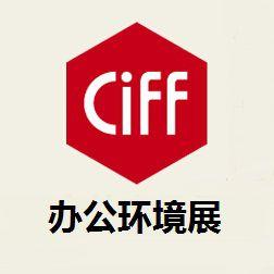 2017第39届中国(广州)国际家具博览会-办公环境展