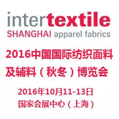 2016中国国际纺织面料及辅料(秋冬)博览会