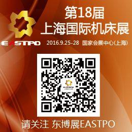 2016第18届上海国际机床展     第二届中国智能工厂及机器人博览会