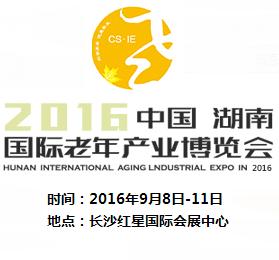 2016第四届中国湖南国际老年产业博览会