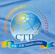 2016中国旅游产业博览会