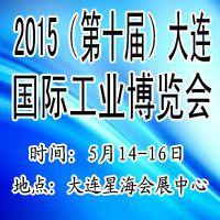 2015(第十届)大连国际工业博览会