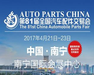 2017第81届全国汽车配件交易会(全国汽配会)