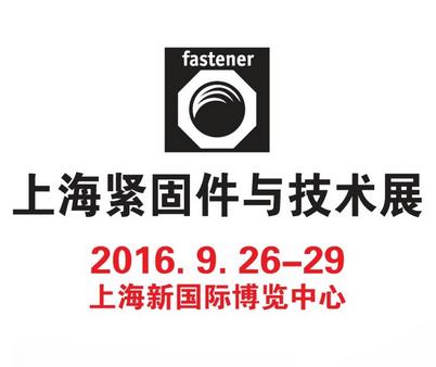 2016上海紧固件与技术展
