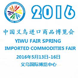 2016第五届中国义乌进口商品博览会