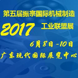 2017第五届振宗国际机械制造工业联盟展