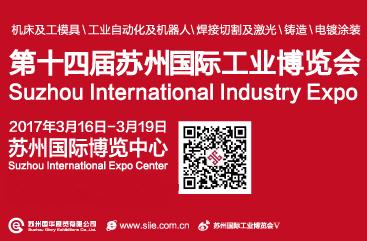 2017第十四届苏州国际工业博览会