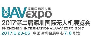 2017第二届深圳国际***展览会