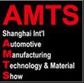 2014上海国际汽车制造技术及装备与材料展览会(AMTS2014)