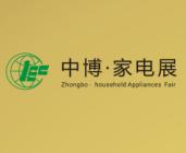 2016中国中部家电博览会
