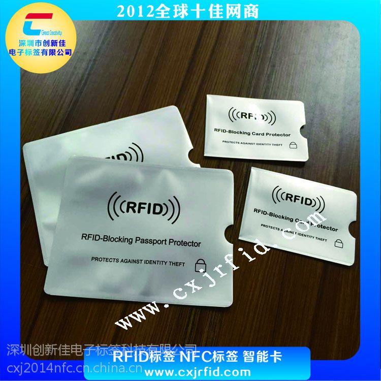 防消磁卡套 ,RFID屏蔽袋 CPU银行卡防盗刷卡套 防磁铝箔卡袋