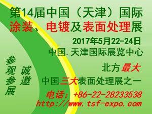 2017第十四届中国(天津)国际涂装、电镀及表面处理展览会