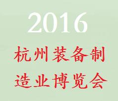 2016第十五届浙江(杭州)装备制造业博览会(浙江制博会)