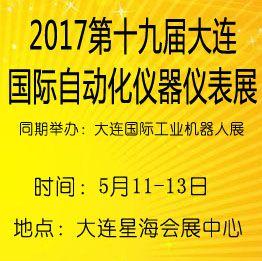2017第十九届大连国际自动化仪器仪表展览会