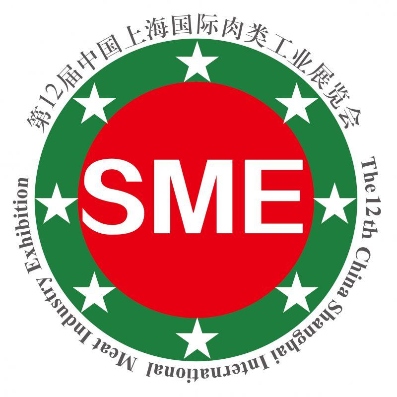 2017第12届中国(上海)国际肉类工业展览会
