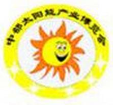 2015第十届中部太阳能产业博览会