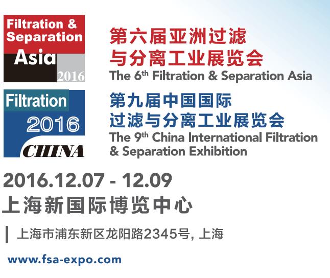 2016第六届亚洲过滤与分离工业展览会