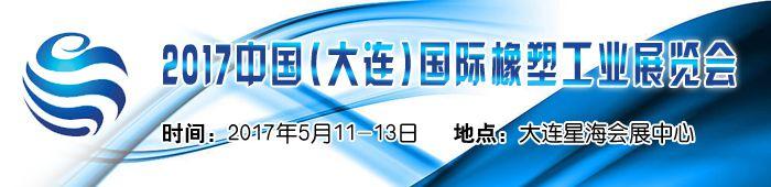 2017中国(大连)国际橡塑工业展览会