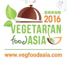亚洲素食展2016 Vegetarian Food Asia 2016