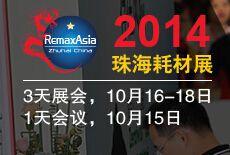 2014第八届中国(珠海)国际打印耗材展览会