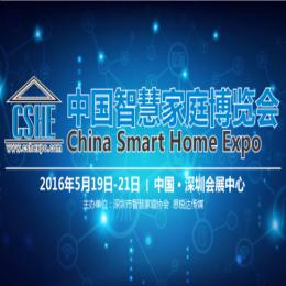 2016中国智慧家庭博览会