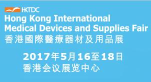 2017第八届香港国际医疗器材及用品展