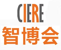 2017第三届中国(广州)智能装备暨机器人博览会(智博会)