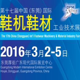 2016第十七届中国 (东莞) 国际鞋机鞋材工业技术展 (DFM2016)