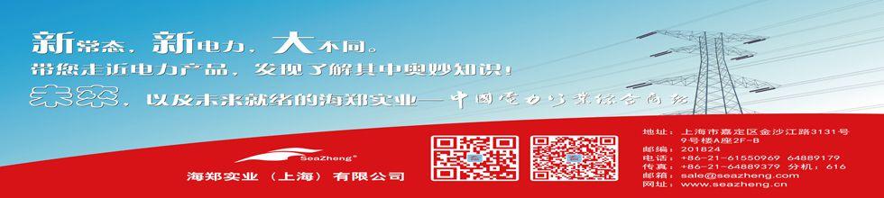 海郑实业(上海)有限公司